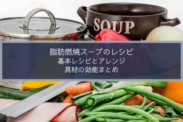 脂肪燃焼スープのレシピ:基本レシピとアレンジ、具材の効能まとめ