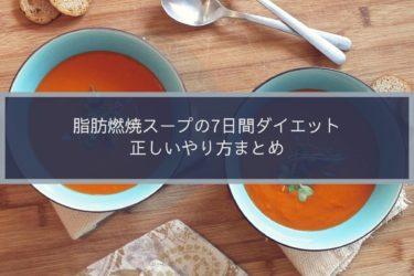 脂肪燃焼スープの7日間ダイエット-正しいやり方まとめ
