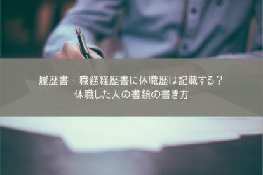 履歴書・職務経歴書に休職歴は記載する?休職した人の書類の書き方