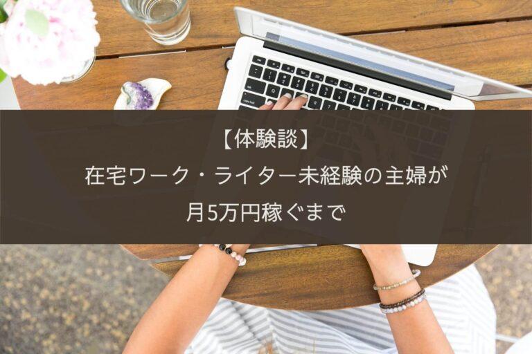 【体験談】在宅ワーク・ライター未経験の主婦が月5万円稼ぐまで